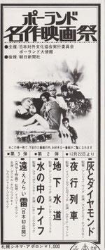 ポーランド名作映画祭(札幌シネマ・アポロン/前売半券)