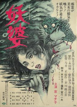 妖婆(イラスト/ポスター邦画)