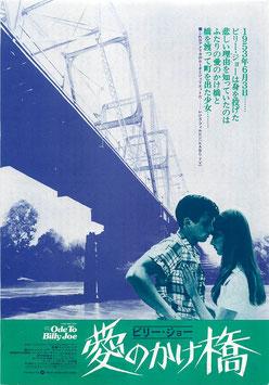 愛のかけ橋(新宿ピカデリーチラシ洋画)