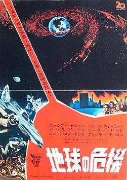 地球の危機(アメリカ映画/プレスシート)