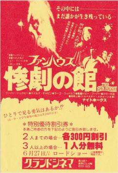 ファンハウス惨劇の館(特別優待割引券)