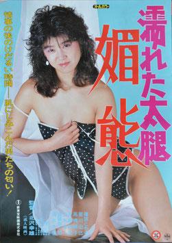 濡れた太腿 媚態(ピンクポスター邦画)