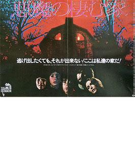 悪魔の棲む家(アメリカ映画/プレスシート)