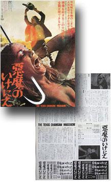 悪魔のいけにえ(アメリカ映画/プレスシート)