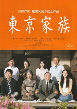 東京家族(二つ折り/チラシ邦画)