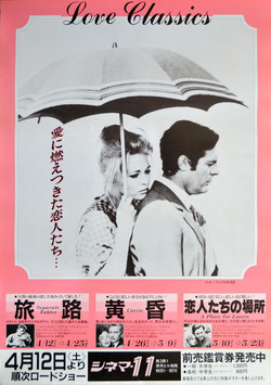 愛に燃えつきた恋人たち(Love Classics/ポスター洋画)