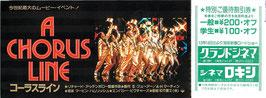 コーラスライン(グランドシネマほか/特別優待割引券)