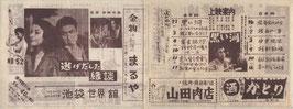 逃げ出した縁談/暁の非常線/七変化狸御殿(池袋世界館/プログラム)
