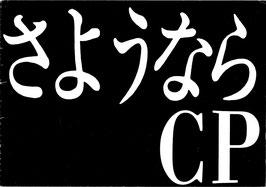 シナリオ・さようならCP(疾走プロダクション/パンフレット邦画)