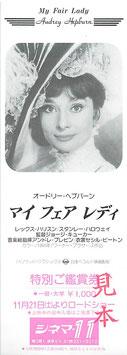 マイフェア・レディ(シネマ11/見本特別ご観賞券)