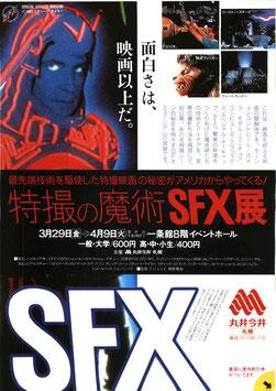 特撮の魔術SFX展(優待割引券兼展覧会用チラシ)