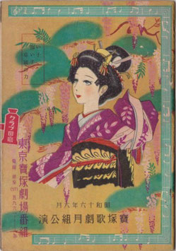 東京寶塚劇場番組(昭和十六年六月公園プログラム/宝塚)