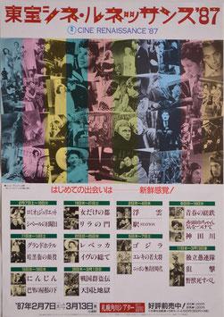 東宝シネ・ルネッサンス'87(札幌角川シアター/カラー・チラシ邦洋画)