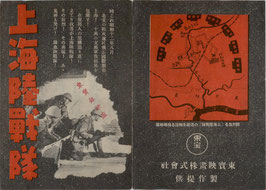 上海陸戦隊(東宝銀映座/チラシ邦画)