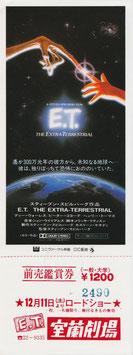 E.T.(未使用前売観賞券/室蘭劇場)