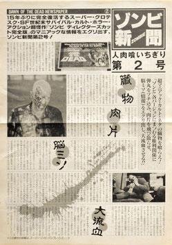 ゾンビ新聞・第2号(人肉喰いちぎり第2号/チラシ洋画・映画宣材)