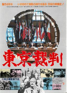 東京裁判(青森みゆき座/チラシ邦画)