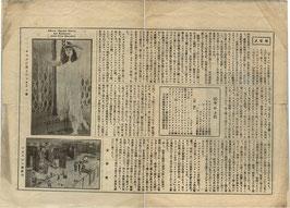 サロメ(戦前映画プログラム)