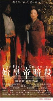 始皇帝暗殺(招待半券・洋画)