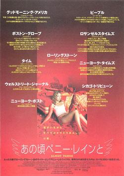 あの頃ペニー・レインと(札幌劇場/チラシ洋画)