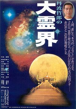 丹波哲郎の大霊界(池袋シネマサンシャイン2/チラシ邦画)