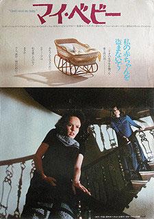 マイ・ベビー(恐怖映画・アメリカ映画/プレスシート)