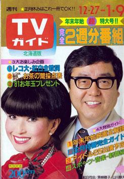 北海道版 週間TVガイド合併号(TV雑誌)