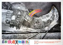 日本鉄道員物語1987(ポスター邦画)