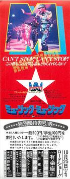 ミュージック・ミュージック(背景赤色/特別優待割引券)