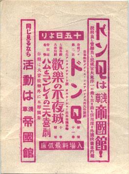 ドンQ/歓楽の不夜城/ハムとコンレイの二大喜劇(チラシ洋画)