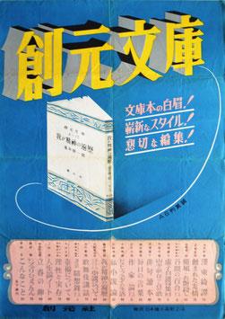 創元文庫「我が精神の遍歴」(出版広告ポスター)
