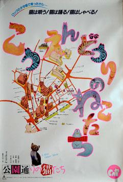 公園通りの猫たち(大判/ポスター邦画)