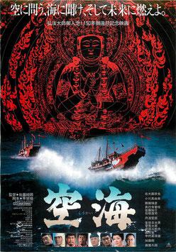空海(札幌東映劇場/チラシ邦画)