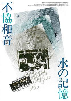ゴンドラ(イメージ・ガレリオ/チラシ邦画)