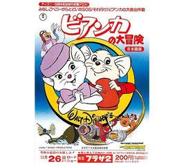 ビアンカの冒険(洋画チラシ/アニメ/プラザ2)
