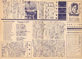 故郷(映画プログラム/新宿映画劇場)