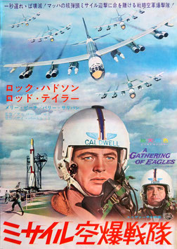 ミサイル空爆戦隊(ポスター洋画)