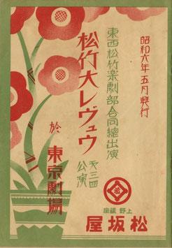 松竹大レヴュウ第三回公演(楽劇プログラム)