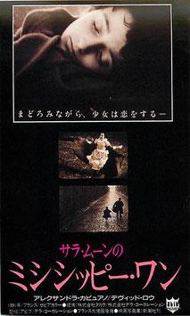 サラ・ムーンのミシシッピー・ワン(映画前売半券)