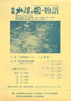 映画・水俣の図・物語(苫小牧市文化会館/チラシ邦画)