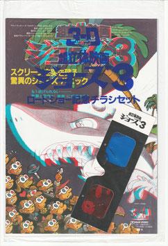 ジョーズ3(3D立体映画/ロードショー記念チラシセット洋画)
