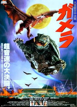大怪獣空中決戦・ガメラ(ポスター邦画)