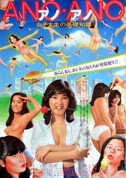 アノアノ 女子大生の基礎知識(ピンク映画ポスター)