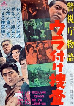 警視庁物語ウラ付け捜査(ポスター邦画)