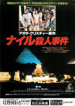 ナイル殺人事件(日比谷映画他/青色のピラミッド/チラシ洋画)