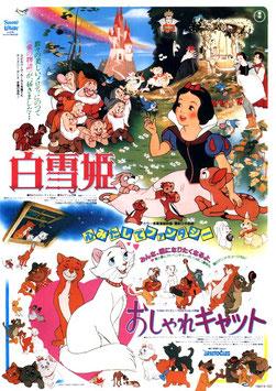 白雪姫/おしゃれキャット(プラザ2/チラシ・アニメ)