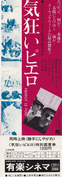 気狂いピエロ(有楽シネマ/未使用映画特別鑑賞券)
