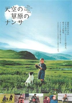 天空の草原のナンサ(シアターキノ/チラシ洋画)