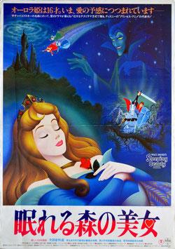 眠れる森の美女(ポスター・アニメ)
