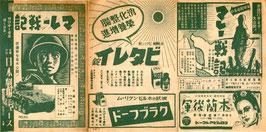 マレー戦記/榎本健一一座日劇特別公演(日本劇場/チラシ邦画)